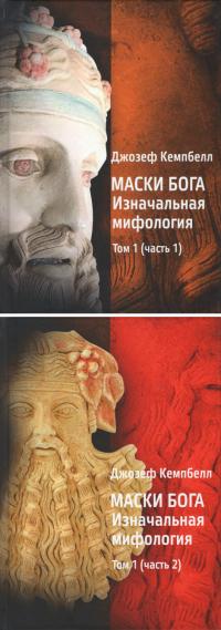 Маски Бога. Том 1. Изначальная мифология (в двух частях).