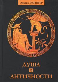 Душа в античности.