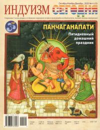 Журнал Индуизм сегодня (Октябрь/Ноябрь/Декабрь 2020).