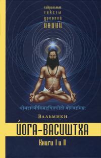 Йога-Васиштха. Книги 1 и 2.