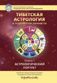 Тибетская астрология и психология личности. Книга 1.