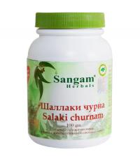 Шаллаки чурна (Salaki churnam) Сангам Хербалс, 100 г.