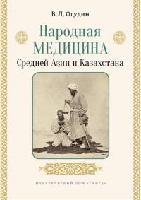 Народная медицина Средней Азии и Казахстана.