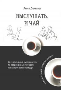 Выслушать и чай.
