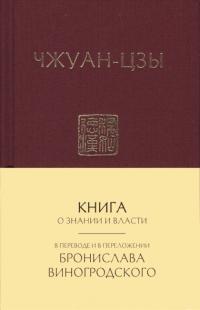 Книга о знании и власти.