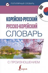 Корейско-русский русско-корейский словарь.
