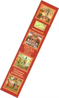 Благовоние Krishna Leela, 15 палочек по 21 см.