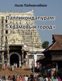 Палликондапурам:«Храмовый город».