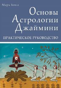 Основы Астрологии Джаймини.