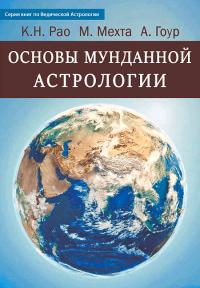 Основы Мунданной Астрологии.