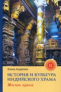 История и культура индийского храма. Книга 2.