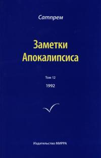Заметки Апокалипсиса. Том 12. 1992.