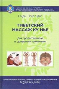 Тибетский массаж Ку Нье: пособие для профессионалов и домашнего применения (+ видеокурс).