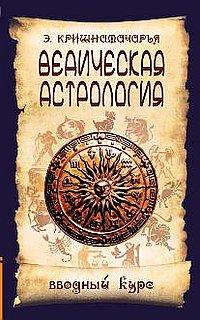 Ведическая астрология.