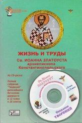 Жизнь и труды святого Иоанна Златоуста (+ CD-ROM).