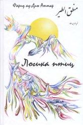 Купить книгу Логика птиц Фарид ад-Дин Аттар в интернет-магазине Ариаварта