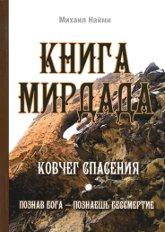Книга Мирдада.