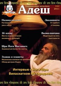 Журнал Адеш #7 / 2011.