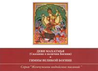 Купить книгу Деви Махатмья (Сказание о величии Богини). Гимны Великой Богине в интернет-магазине Ариаварта