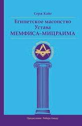 Египетское масонство Устава Мемфиса-Мицраима.