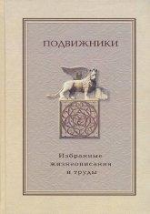 Купить книгу Подвижники. Избранные жизнеописания и труды. Книга 2 в интернет-магазине Ариаварта