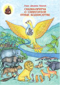Сказка-притча о синегорлой птице Бодхисаттве.