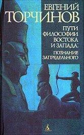 Пути философии Востока и Запада: познание запредельного.