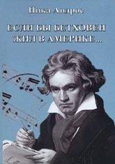 Если бы Бетховен жил в Америке (+ аудиодиск).
