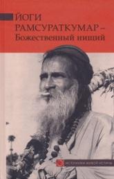 Йоги Рамсураткумар — Божественный нищий.