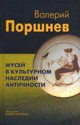Мусей в культурном наследии античности.