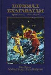 Купить книгу Шримад-Бхагаватам. Песнь третья, том второй А. Ч. Бхактиведанта Свами Прабхупада в интернет-магазине Ариаварта