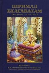 Купить книгу Шримад-Бхагаватам. Песнь третья, том третий А. Ч. Бхактиведанта Свами Прабхупада в интернет-магазине Ариаварта