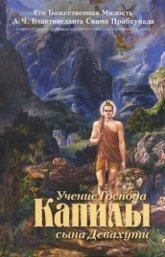 Купить книгу Учение Господа Капилы, сына Девахути А. Ч. Бхактиведанта Свами Прабхупада в интернет-магазине Ариаварта