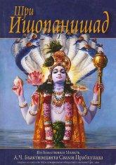 Шри Ишопанишад.