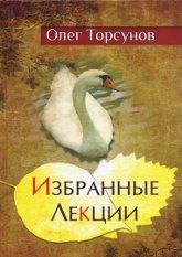 Избранные лекции доктора Торсунова.