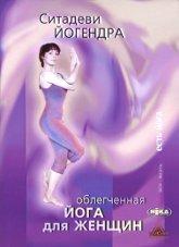 Купить книгу Облегченная йога для женщин Йогендра Ситадеви  в интернет-магазине Ариаварта