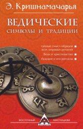 Ведические символы и традиции.