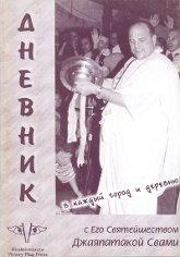 Купить книгу Дневник №3. В каждый город и деревню с Его Святейшеством Джаяпатакой Свами в интернет-магазине Ариаварта