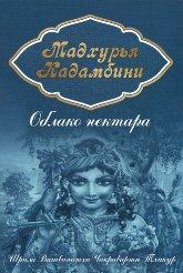 Купить книгу Мадхурья-кадамбини. Облако нектара Вишванатха Чакраварти Тхакур в интернет-магазине Ариаварта