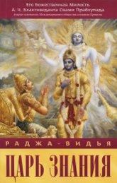 Купить книгу Раджа-видья — царь знания А. Ч. Бхактиведанта Свами Прабхупада в интернет-магазине Ариаварта