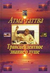 Атма-таттва. Трансцендентное знание о душе.