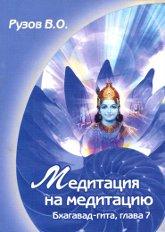 "Медитация на медитацию. Семинар по 7-й главе ""Бхагавад-гиты"" ""Знание абсолюта""."
