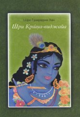 Шри Кришна-виджайа.