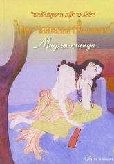Купить книгу Шри Чайтанья Бхагавата. Мадхья-кханда Вриндаван Дас Тхакур в интернет-магазине Ариаварта