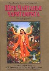 Купить книгу Шри Чайтанья-чаритамрита. Ади-лила, том второй (главы 8-17) А. Ч. Бхактиведанта Свами Прабхупада в интернет-магазине Ариаварта