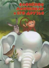 Слонёнок Ланченкар и его друзья.