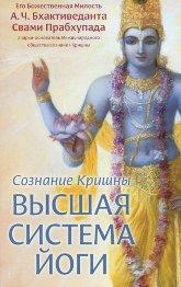 Купить книгу Сознание Кришны — высшая система йоги А. Ч. Бхактиведанта Свами Прабхупада в интернет-магазине Ариаварта