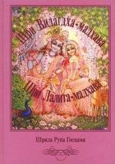 Шри Видагдха-мадхава; Шри Лалита-мадхава.
