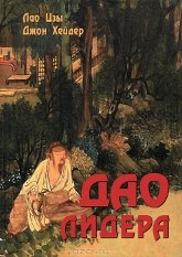 Купить книгу Дао лидера (2012) Хейдер Дж. в интернет-магазине Ариаварта