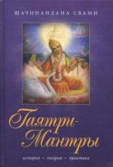 Купить книгу Гаятри-мантры. История, теория, практика Шачинандана Свами в интернет-магазине Ариаварта